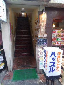 洋食レストラン ハッスル