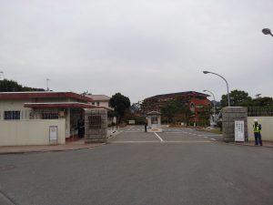 第1術科学校