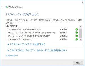 Windows updateのリペアツール