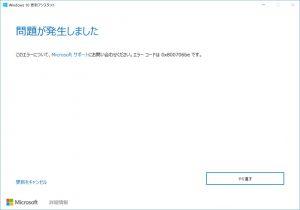 Windows Update 0x800706be
