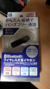 ダイソーの300円イヤホン