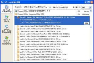 Office2010の更新もさぼっていたので大量に発生