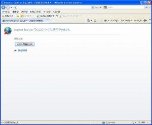 TLS1.2に対応していないページ