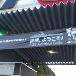 艦これ 鎮守府鰻祭り in 富士スピードへ行ってきた