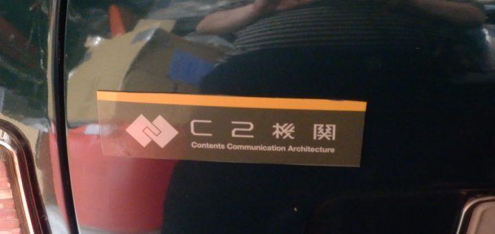 C2機関のステッカーをERAターボへ