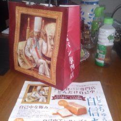 高級食パン屋のどんだけ自己中が羽村でできたので買ってきた。