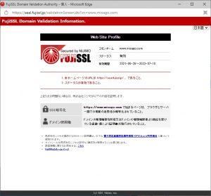 SSL証明書を一年延長
