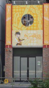 神田のカレー機関